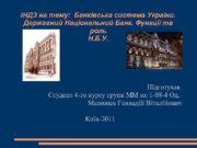 ІНДЗ на тему Банківська система України Державний Національний