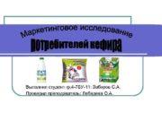 Выполнил студент гр 4 -7 БУ-11 Забиров С
