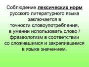 Соблюдение лексических норм русского литературного языка заключается в