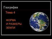 География Тема 4 ФОРМА И РАЗМЕРЫ ЗЕМЛИ