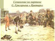 Сочинение по картине С Григорьева Вратарь
