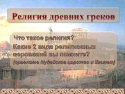 Религия древних греков Что такое религия Какие 2