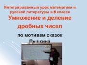 Интегрированный урок математики и русской литературы в 6