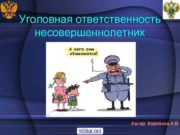 Уголовная ответственность несовершеннолетних Автор Коробков А В 900