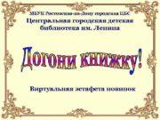 МБУК Ростовская-на-Дону городская ЦБС Центральная городская детская библиотека