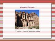 Древний Египет Ученицы 4 а класса Беликовой Марии
