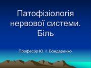 Патофізіологія нервової системи. Біль Професор Ю. І. Бондаренко