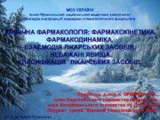 МОЗ УКРАЇНИ Івано-Франківський національний медичний університет Кафедра внутрішньої