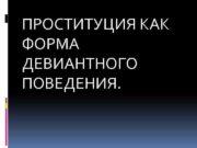 ПРОСТИТУЦИЯ КАК ФОРМА ДЕВИАНТНОГО ПОВЕДЕНИЯ 1