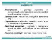 КласифІкацІя МАТЕРІАЛІВ Класифікація розподіл зернистих чи порошкоподібних