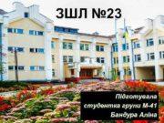 ЗШЛ 23 Підготувала студентка групи М-41 Бандура