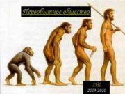 Первобытное общество JVG 2009 -2010 ЗАДАНИЕ НА