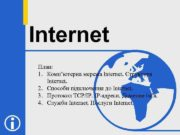 Internet План 1 Комп ютерна мережа Internet Структура Internet