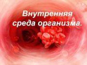 Внутренняя среда организма Кровь Лимфа Тканевая жидкость