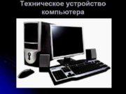 Техническое устройство компьютера Системный блок С виду