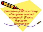 Дипломна робота на тему Створення газетної акциденції Газета