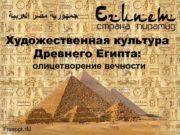 Художественная культура Древнего Египта олицетворение вечности