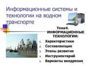 Информационные системы и технологии на водном транспорте 1