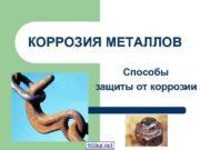 КОРРОЗИЯ МЕТАЛЛОВ Способы защиты от коррозии 900 igr
