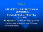 Тема 4 СТРУКТУРА ЛЕКСИЧЕСКОГО ЗНАЧЕНИЯ СМЫСЛОВАЯ СТРУКТУРА СЛОВА