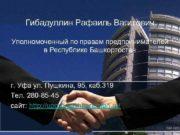 Гибадуллин Рафаиль Вагитович Уполномоченный по правам предпринимателей в