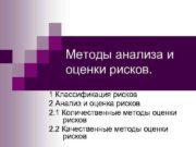 Методы анализа и оценки рисков 1 Классификация рисков