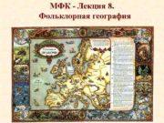 МФК — Лекция 8 Фольклорная география Аспекты
