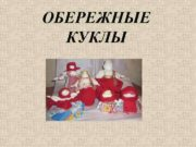 ОБЕРЕЖНЫЕ КУКЛЫ Куклы Женской Судьбы шили наши