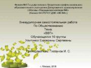 Филиал 3 Государственного бюджетного профессионального образовательного учреждения