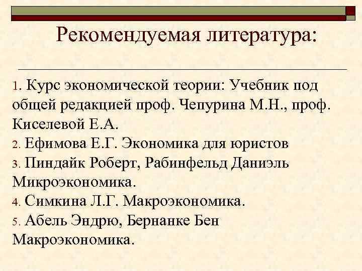 Рекомендуемая литература курс экономической теории учебник под общей.