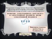 Понятие электронного документа и электронной подписи, виды электронной