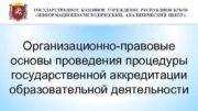 Организационно-правовые основы проведения процедуры государственной аккредитации образовательной деятельности