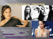 АНДЖЕЛИНА ДЖОЛИ Анджели на Джоли-американская актриса режиссёр и