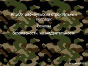 Анушкевич В.И. КГБОУ Барнаульский строительный колледж Основы безопасности