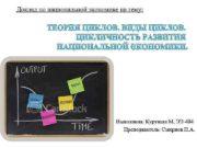 Доклад по национальной экономике на тему ТЕОРИЯ ЦИКЛОВ