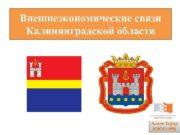 Внешнеэкономические связи Калининградской области Алиев Зафар ЮЮ 11
