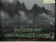 ЗАГРЯЗНЕНИЕ ОКРУЖАЮЩЕЙ СРЕДЫ Общие понятия Загрязнение
