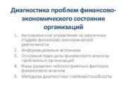 Диагностика проблем финансовоэкономического состояния организаций 1 Антикризисное управление