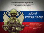 35 общественно-научные чтения по военно-исторической тематике Защитники Отечества