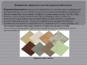Направление повышение качества керамической плитки Керамическая плитка-является популярнейшим