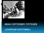 ИВАН СЕРГЕЕВИЧ ТУРГЕНЕВ ЗАПИСКИ ОХОТНИКА Краткая биография