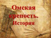 Омская крепость История Омская крепость была заложена