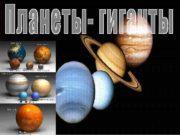 Нептун 5 км с Уран 6 км с Сатурн 10