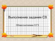 Выполнение задания С 8 Обществознание ЕГЭ Выполнение