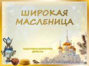 Масленица это древний славянский праздник который нам