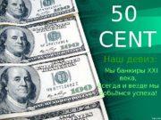 50 CENT   Наш девиз: