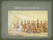 Донские Казаки Официальной датой основания донского казачества считается