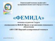 Национальный чемпионат профессий и предпринимательских идей Карьера в