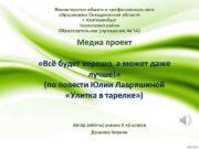 Министерство общего и профессионального образования Свердловской области г