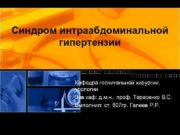 Синдром интраабдоминальной гипертензии Кафедра госпитальной хирургии урологии Зав